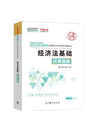 2020經濟法基礎-2020年初級會計職稱《經濟法基礎》經典題解電子書
