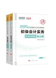 2020兩科聯報-2020年初級會計職稱全科同步機考題庫一本通(預售)