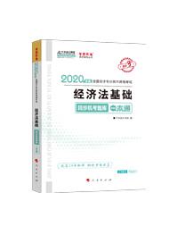 2020經濟法基礎-2020年初級會計職稱夢想成真系列《經濟法基礎同步機考題庫一本通》(預售)