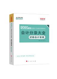 2020年初級會計職稱梦想成真系列《初级会计实务会计分录大全》纸质书(预售)