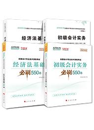 2020兩科聯報-2020年初級會計職稱全科精要版教材+必刷550題