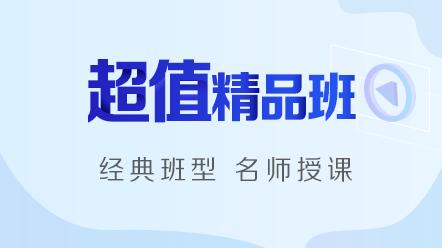 2020心血管內科主治(304專業)-超值精品班