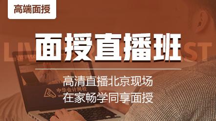 2020两科联报-面授直播班