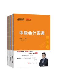中级--联报课程-2019年中级会计职称全科救命稻草(预售)