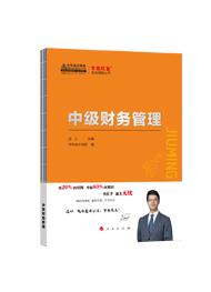 财务管理-2019年中级会计职称《财务管理》救命稻草(预售)
