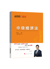 经济法(中级)-2019年中级会计职称《经济法》救命稻草(预售)