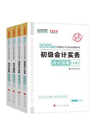 2020兩科聯報-2020年初級會計職稱全科應試指南(上下冊)(預售)