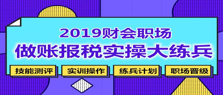 2019初级会计实操晋升攻略