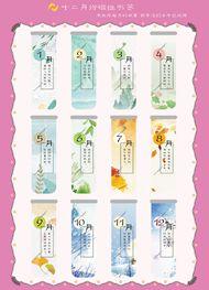 梦想成真创意磁性书签12个套装月历