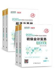 2020兩科聯報-2020年初級會計職稱全科經典題解(上下冊)(預售)