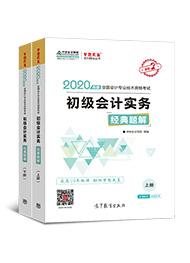 2020初級會計實務-2020年初級會計職稱夢想成真系列《初級會計實務經典題解(上下冊)》(預售)