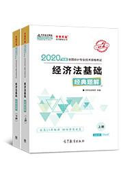 2020年必威体育开了多久梦想成真系列《经济法基础经典题解(上下册)》(预售)