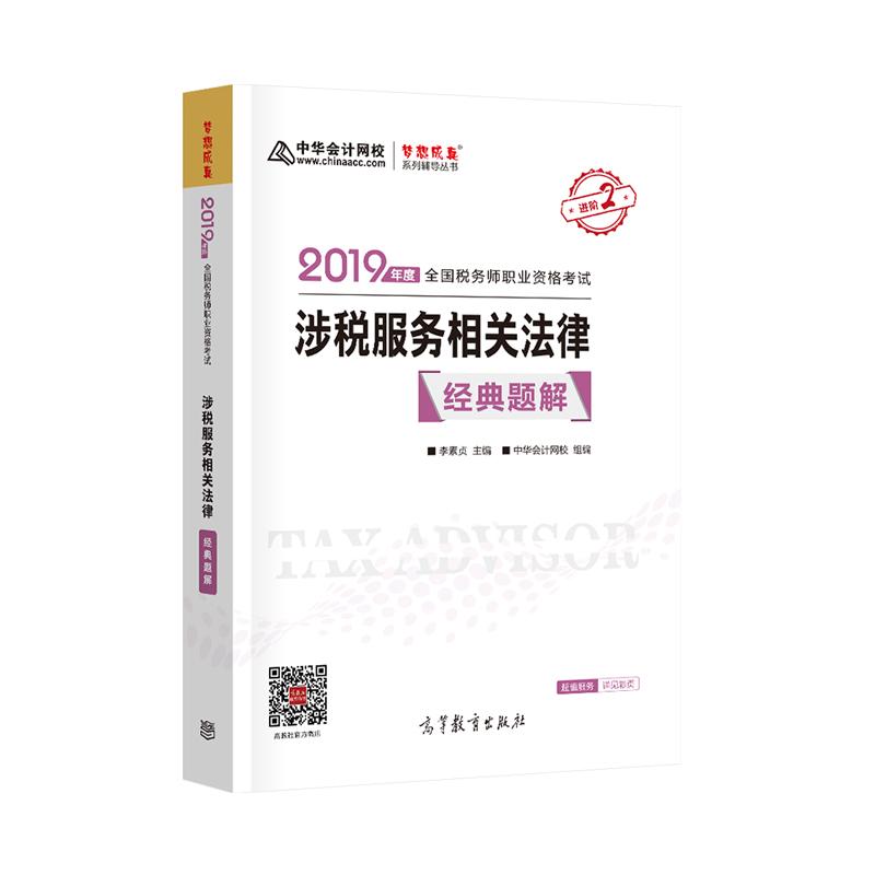 """《涉税服务相关法律》""""梦想成真""""系列经典题解 width="""