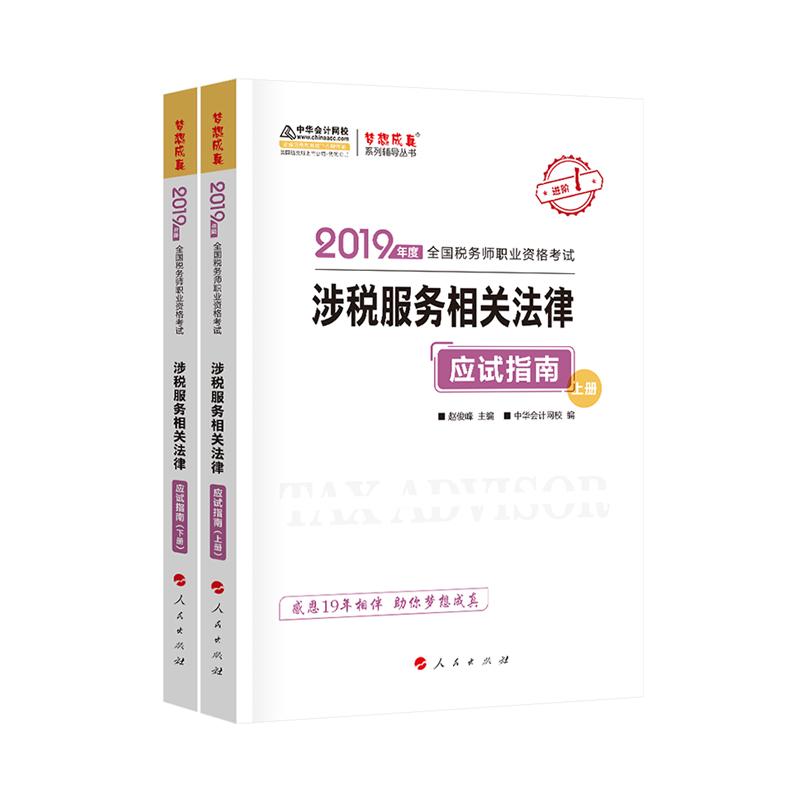 """2019年����《涉�服�障嚓P法律》""""�粝氤烧妗毕盗���指南"""