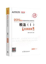 """稅法(一)-2019年稅務師《稅法一》""""夢想成真""""系列經典題解"""