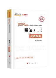 """2019年税务师《税法一》""""梦想成真""""系列应试指南"""