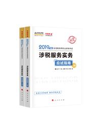 """2019年税务师《涉税服务实务》""""梦想成真""""系列应试指南"""
