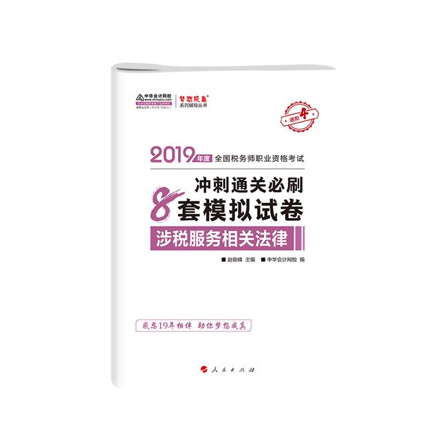 """2019年����《涉�服�障嚓P法律》""""�粝氤烧妗毕盗�_刺通�P必刷8套模�M�卷"""