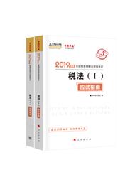 """稅法(一)-2019年稅務師《稅法一》""""夢想成真""""系列應試指南+經典題解"""