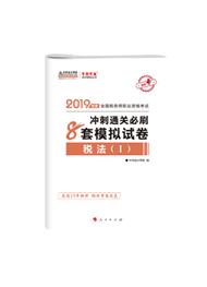 """稅法(一)-2019年稅務師《稅法一》""""夢想成真""""系列沖刺通關必刷8套模擬試卷"""