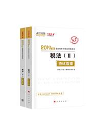 """2019年税务师《税法二》""""梦想成真""""系列应试指南+经典题解"""