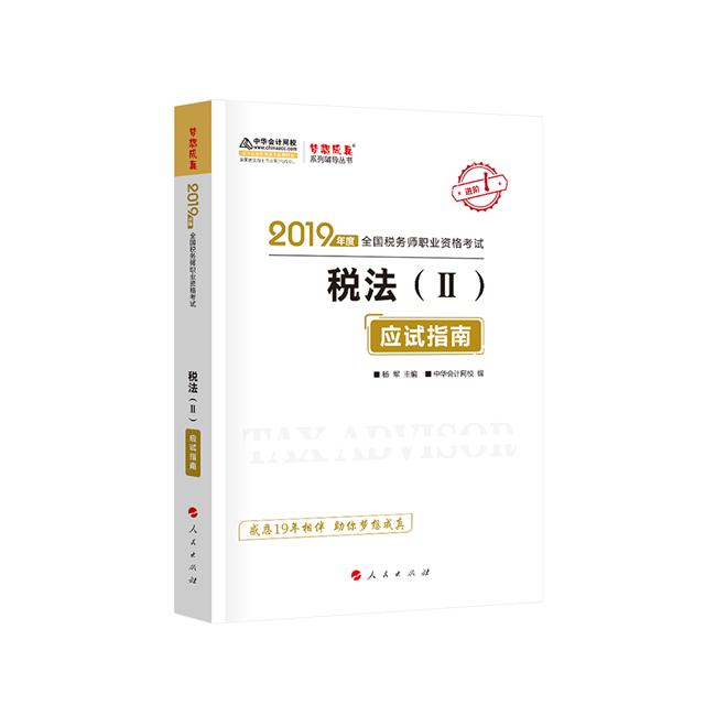 """2019年����《�法二》""""�粝氤烧妗毕盗���指南"""
