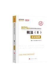 """稅法(二)-2019年稅務師《稅法二》""""夢想成真""""系列應試指南"""