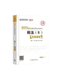 """2019年税务师《税法二》""""梦想成真""""系列经典题解"""