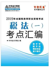 """稅法(一)-2019年稅務師《稅法一》""""夢想成真""""系列考點匯編電子書"""