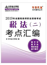 """稅法(二)-2019年稅務師《稅法二》""""夢想成真""""系列考點匯編電子書"""