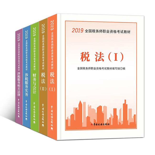 2019年税务师五科官方教材