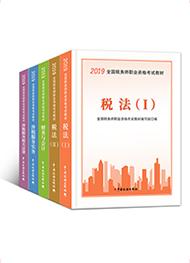 聯報課程-2019年稅務師五科官方教材