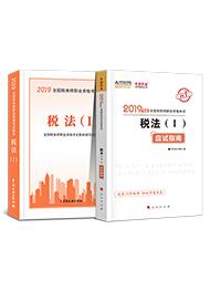 """稅法(一)-2019年稅務師《稅法一》""""夢想成真""""系列應試指南+官方教材"""