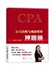 2019年注冊會計師《公司戰略與風險管理》押題冊