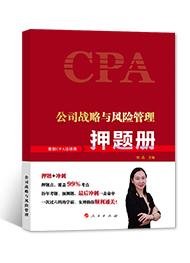 公司戰略與風險管理-2019年注冊會計師《公司戰略與風險管理》押題冊