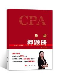 稅法-2019年注冊會計師《稅法》押題冊