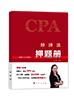 2019年注册会计师《经济法》押题册