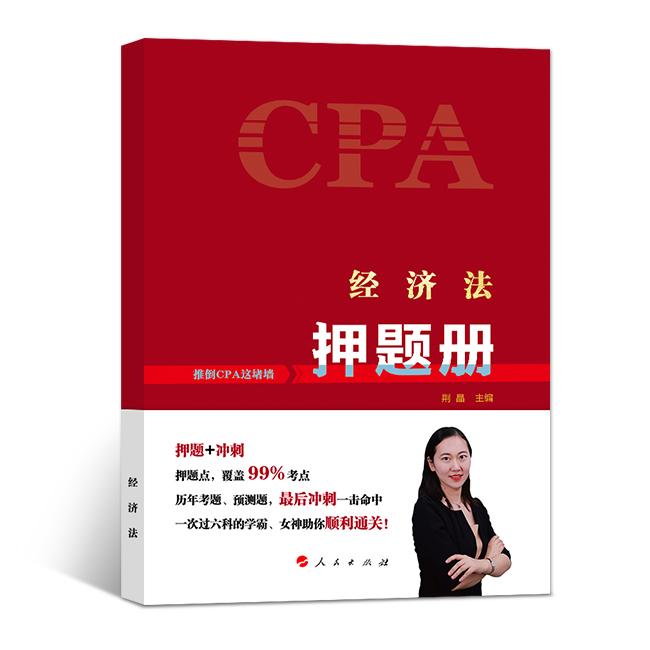 2019年注冊會計師《經濟法》押題冊
