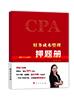 2019年注册会计师《财务成本管理》押题册(预售)