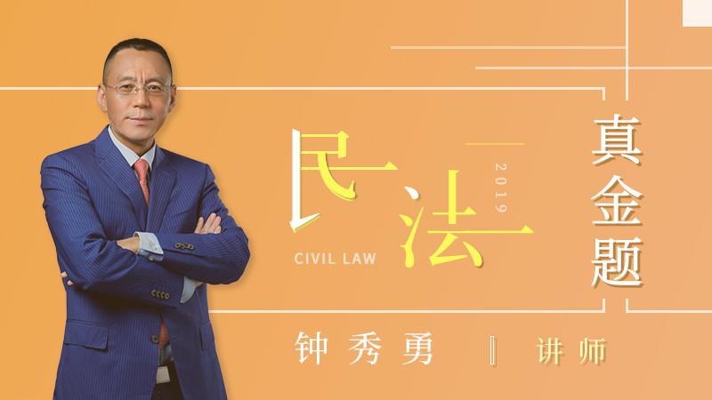 2019年鐘秀勇民法真金題階段