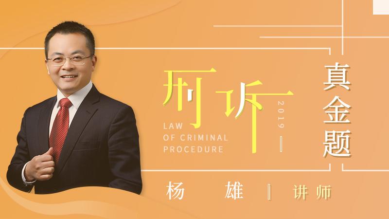 2019年楊雄刑訴真金題階段