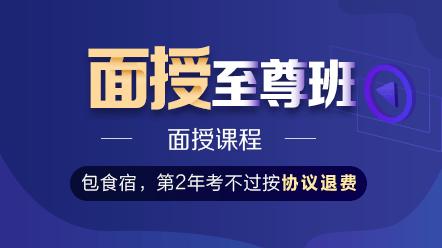 執業西藥師全科-面授至尊班(北京)