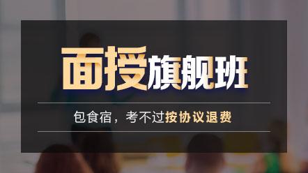 執業西藥師全科-面授旗艦班(北京)