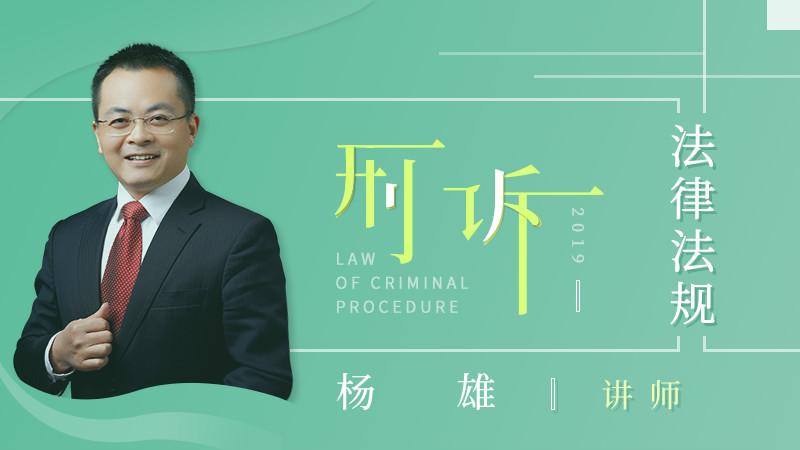 2019年楊雄刑訴法律法規