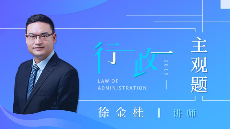 2019年徐金桂行政主觀題