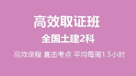 全科联报(全国)-(土建)高效取证班