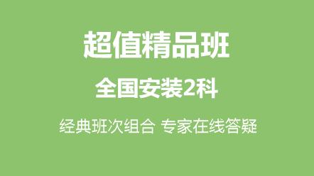全科联报(全国)-(安装)超值精品班