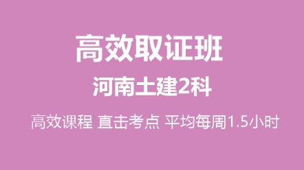 全科联报(河南)-(土建)高效取证班