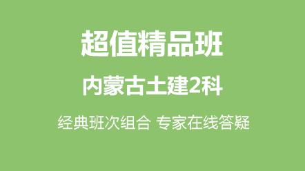 全科聯報(內蒙)-(內蒙古土建)超值精品班