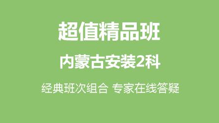 全科联报(内蒙)-(内蒙安装)超值精品班